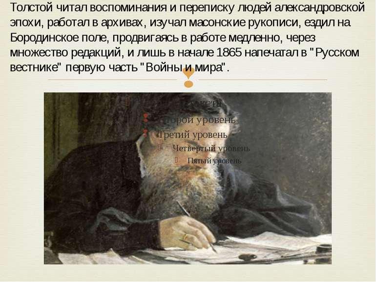 Толстой читал воспоминания и переписку людей александровской эпохи, работал в...