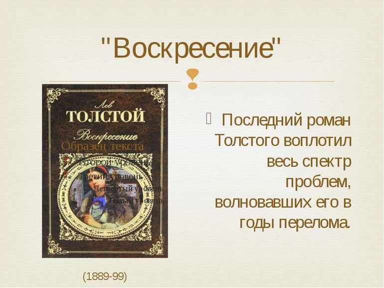 """""""Воскресение"""" (1889-99) Последний роман Толстого воплотил весь спектр проблем..."""