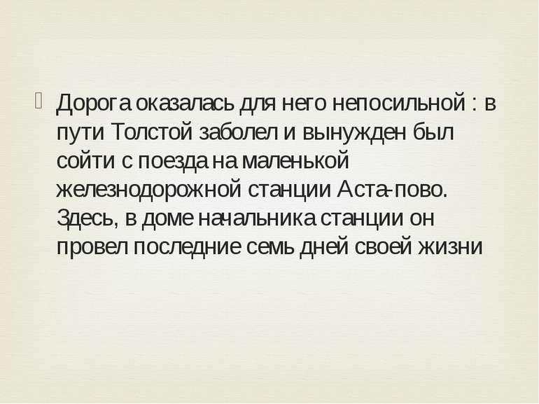 Дорога оказалась для него непосильной : в пути Толстой заболел и вынужден был...