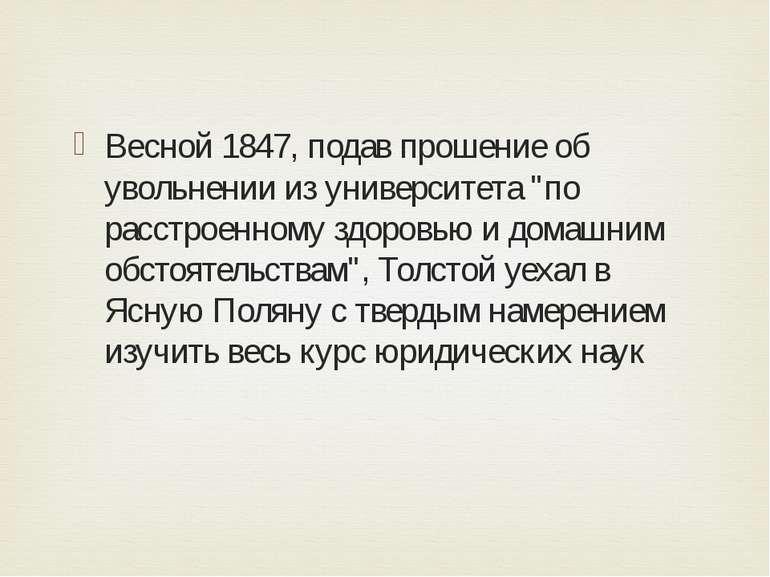 """Весной 1847, подав прошение об увольнении из университета """"по расстроенному з..."""