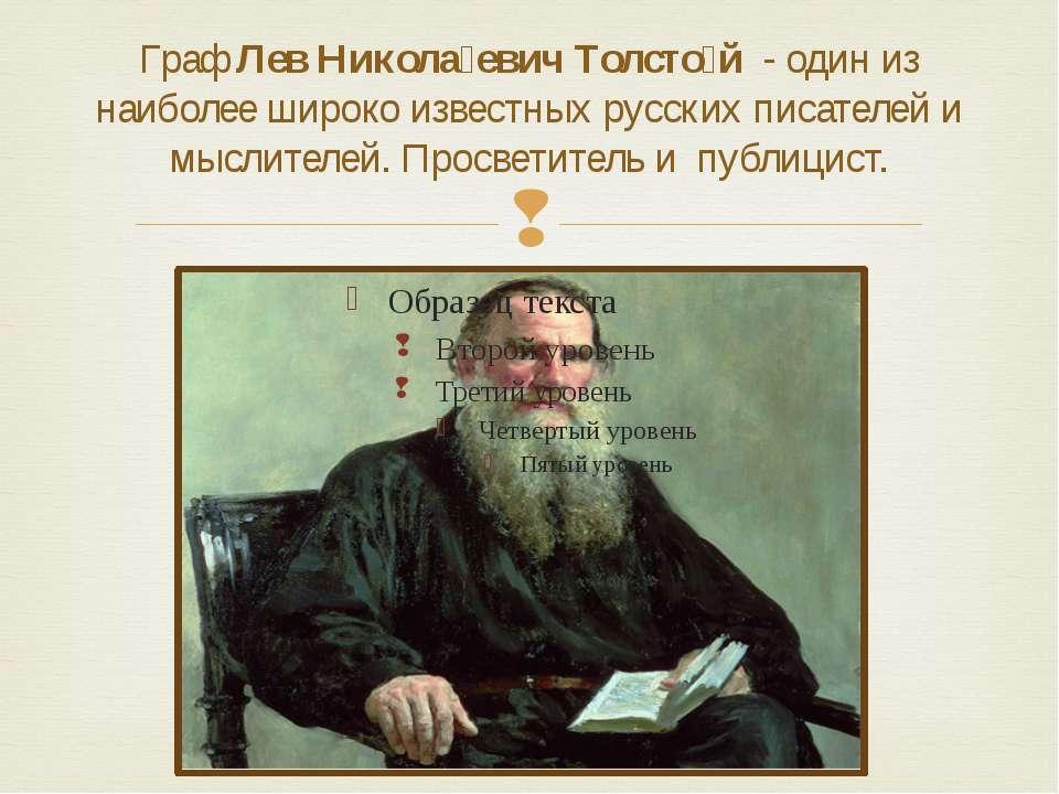 Граф Лев Никола евич Толсто й - один из наиболее широко известных русских пис...