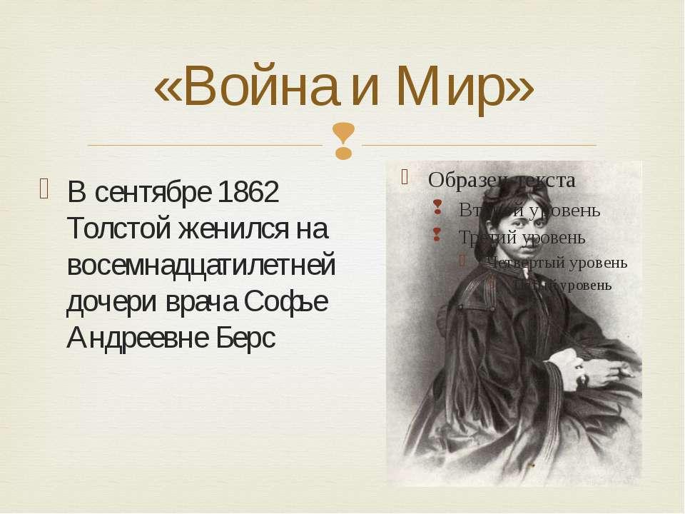 «Война и Мир» В сентябре 1862 Толстой женился на восемнадцатилетней дочери вр...