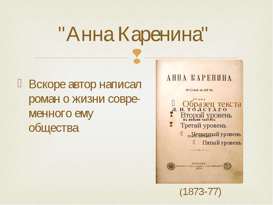"""""""Анна Каренина"""" Вскоре автор написал роман о жизни совре-менного ему общества..."""