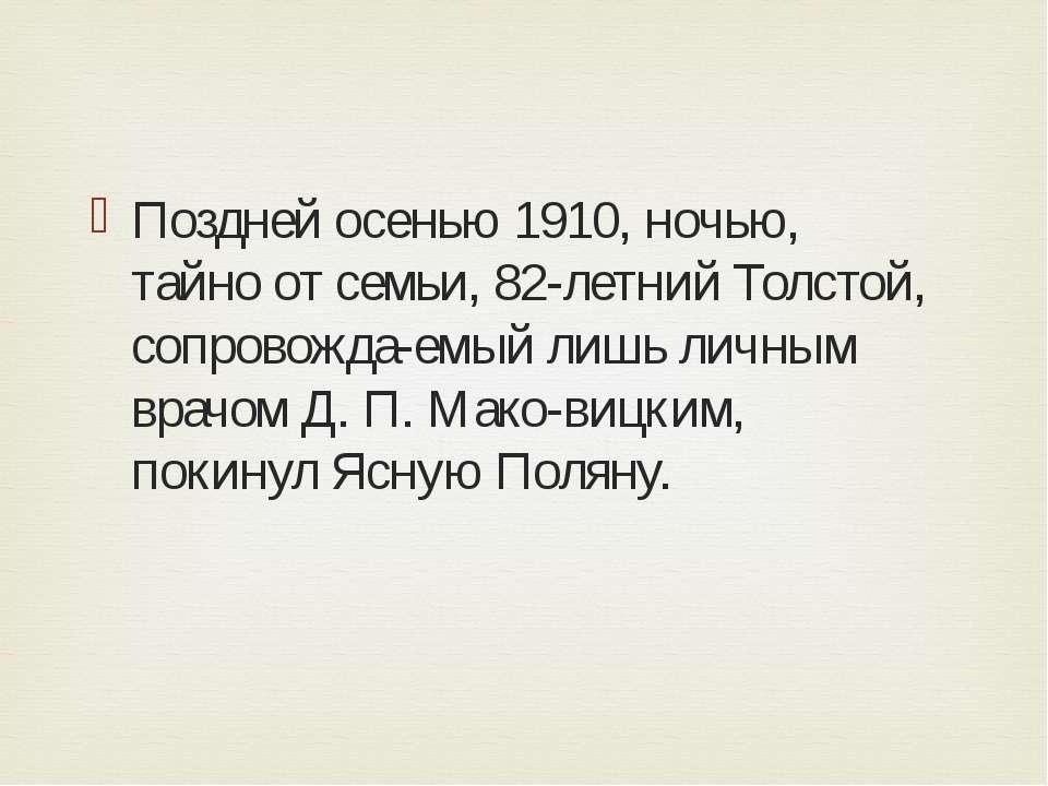 Поздней осенью 1910, ночью, тайно от семьи, 82-летний Толстой, сопровожда-емы...