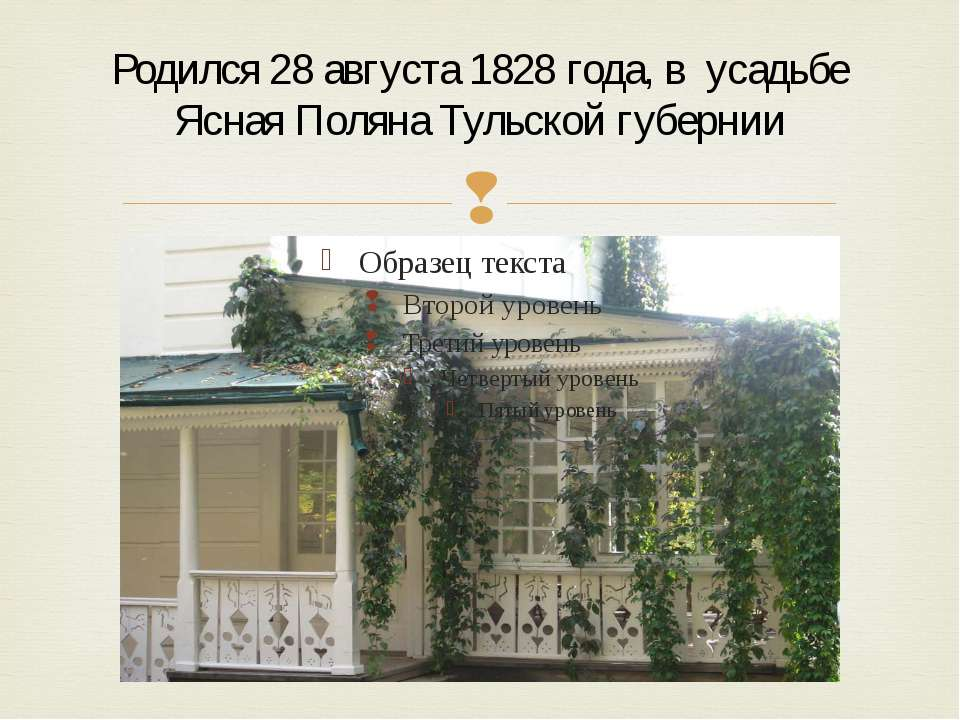 Родился 28 августа 1828 года, в усадьбе Ясная Поляна Тульской губернии
