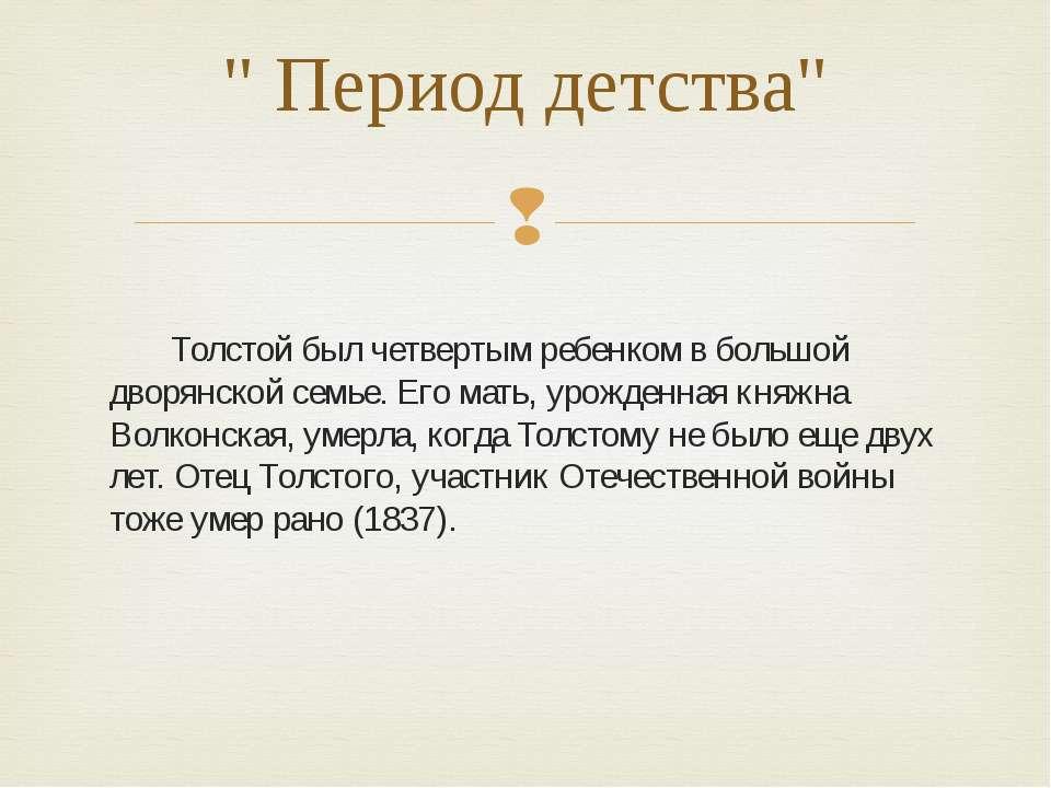 Толстой был четвертым ребенком в большой дворянской семье. Его мать, урожденн...