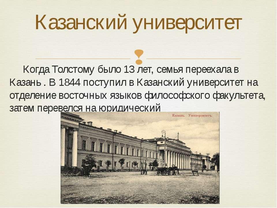 Когда Толстому было 13 лет, семья переехала в Казань . В 1844 поступил в Каза...