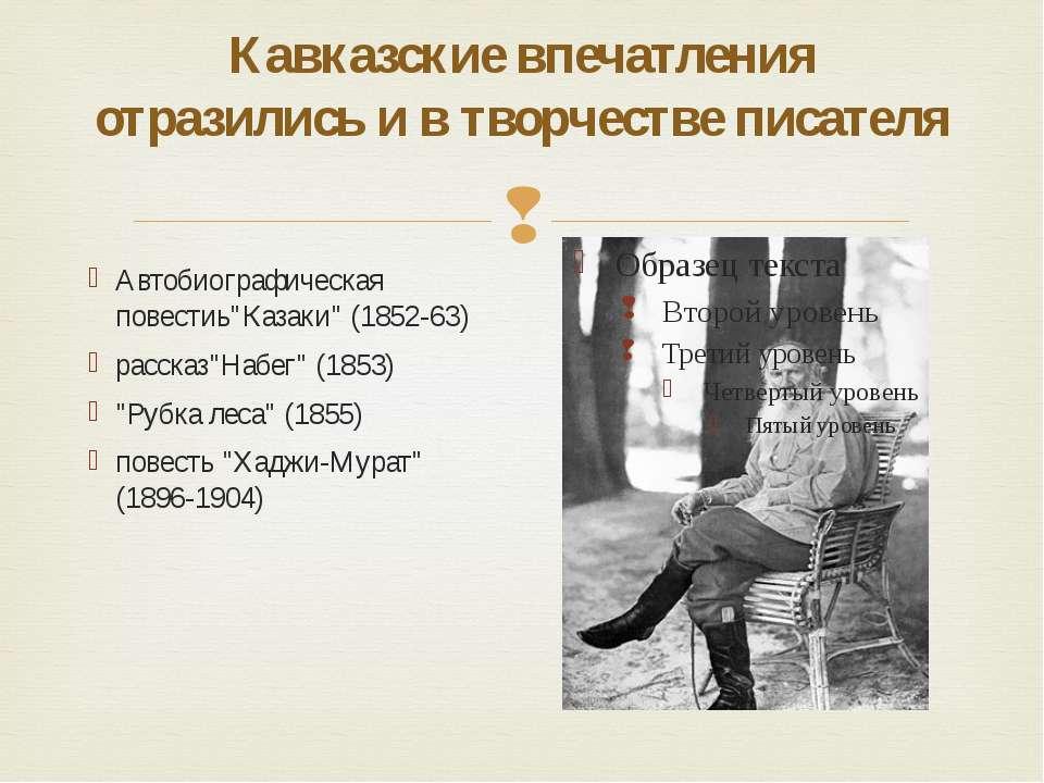 Кавказские впечатления отразились и в творчестве писателя Автобиографическая ...