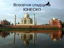 Всесвітня спадщина ЮНЕСКО Кольнер Олег 10-В
