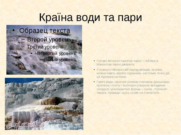 Країна води та пари Головні визначні пам'ятки парку – гейзери в Мамонтові гар...