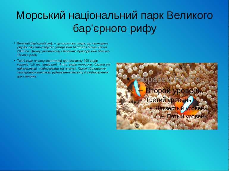 Морський національний парк Великого бар'єрного рифу Великий бар'єрний риф – ц...