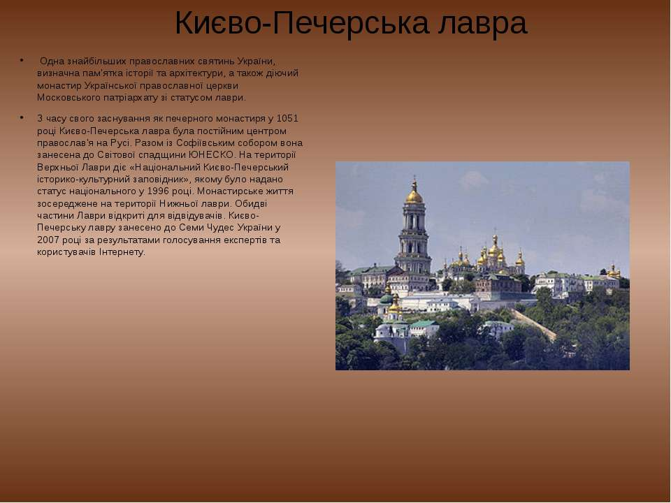 Києво-Печерська лавра Одна знайбільшихправославнихсвятиньУкраїни, визначн...