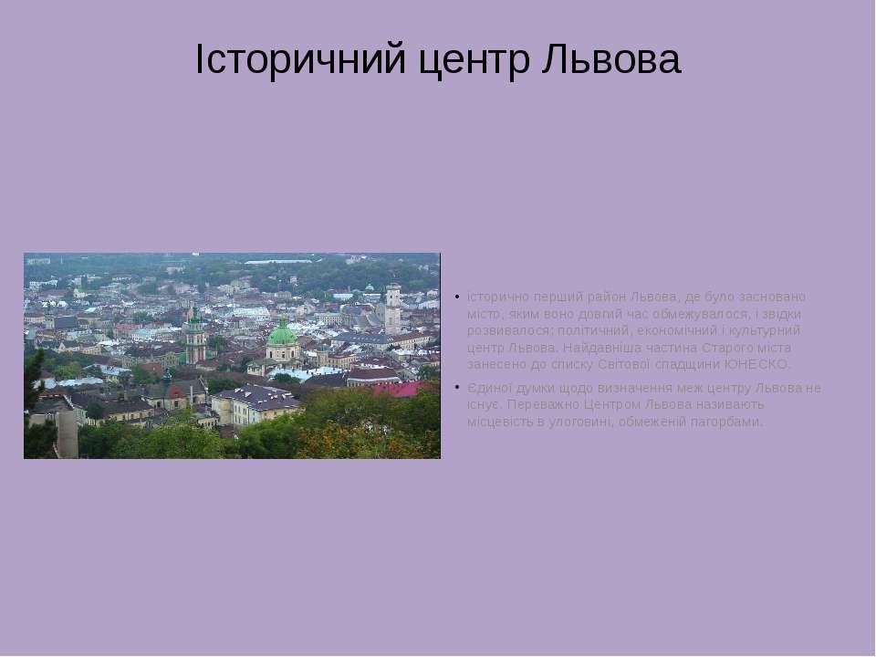 Історичний центр Львова історично перший районЛьвова, де було засновано міст...