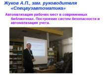 Жуков А.П., зам. руководителя «Спецвузавтоматика» Автоматизация рабочих мест ...