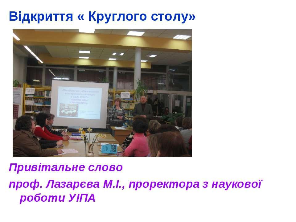 Відкриття « Круглого столу» Привітальне слово проф. Лазарєва М.І., проректора...