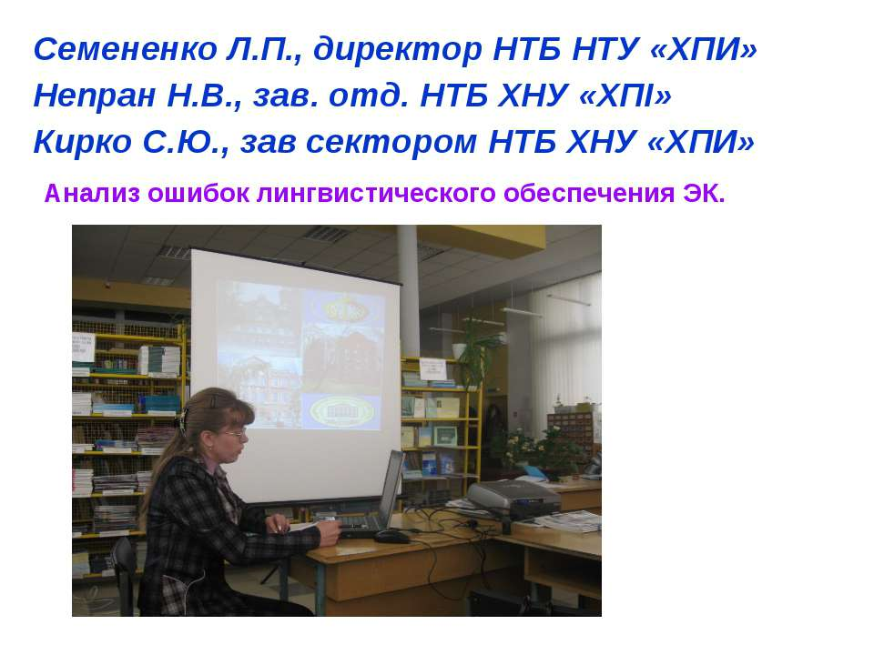 Семененко Л.П., директор НТБ НТУ «ХПИ» Непран Н.В., зав. отд. НТБ ХНУ «ХПІ» К...