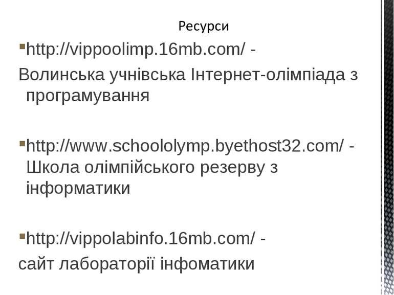 http://vippoolimp.16mb.com/ - Волинська учнівська Інтернет-олімпіада з програ...