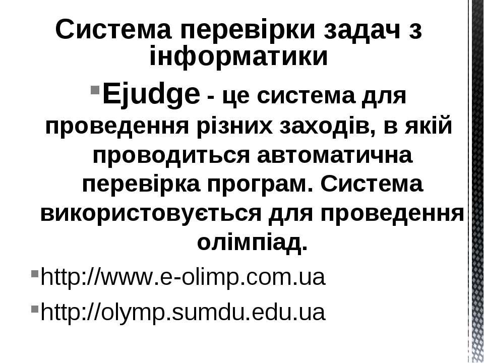 Ejudge - це система для проведення різних заходів, в якій проводиться автомат...