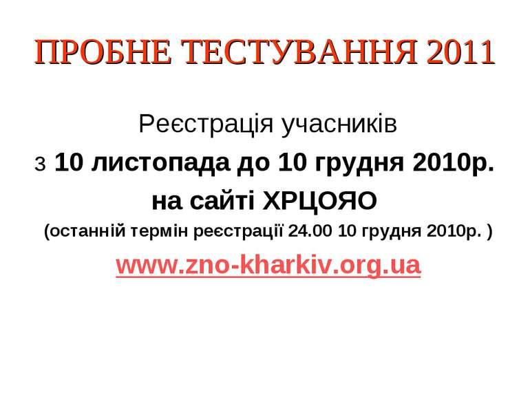 ПРОБНЕ ТЕСТУВАННЯ 2011 Реєстрація учасників з 10 листопада до 10 грудня 2010р...