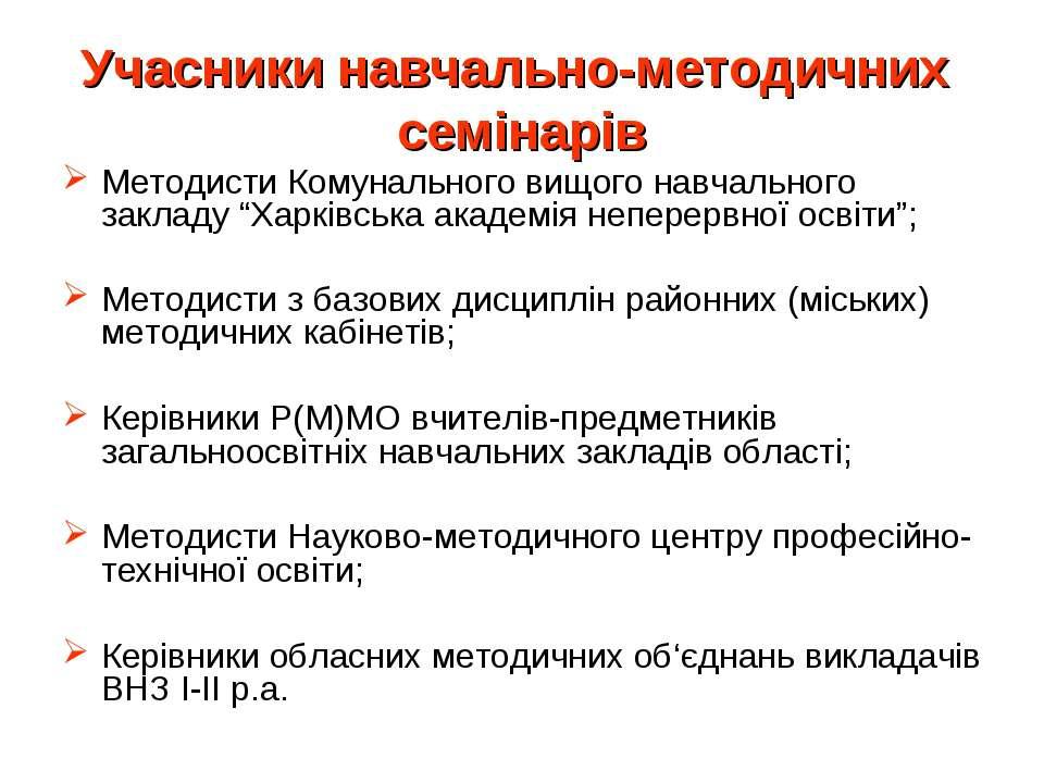 Учасники навчально-методичних семінарів Методисти Комунального вищого навчаль...