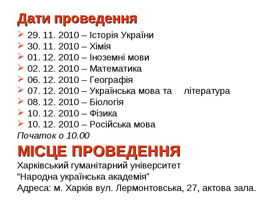 Дати проведення 29. 11. 2010 – Історія України 30. 11. 2010 – Хімія 01. 12. 2...