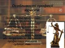 Особливістю професійної діяльності юриста є гласність її здійснення або резул...