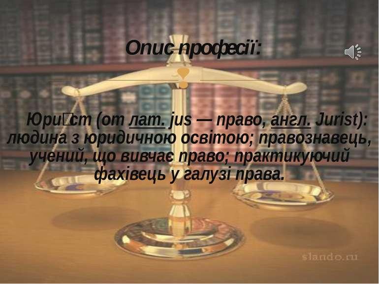 Юри ст (от лат.jus — право, англ.Jurist): людина з юридичною освітою; право...