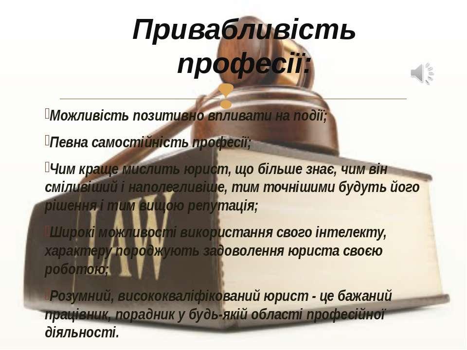 Можливість позитивно впливати на події; Певна самостійність професії; Чим кра...