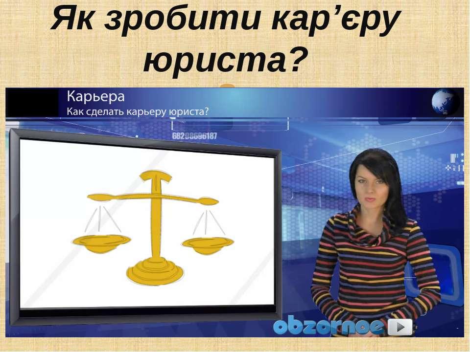 Як зробити кар'єру юриста?