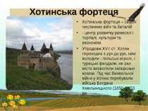 Хотинська фортеця Хотинська фортеця – свідок численних війн та баталій - цент...