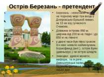 Острів Березань - претендент Березань - невеликий острів на Чорному морі при ...