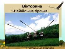 Вікторина Українські Карпати 1.Найбільша гірська система.. …