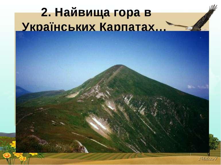 2. Найвища гора в Українських Карпатах…