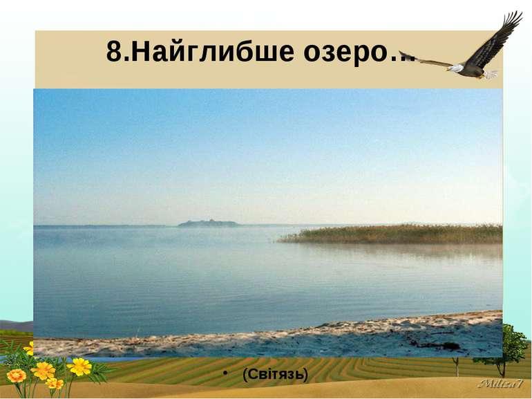 8.Найглибше озеро… (Світязь)