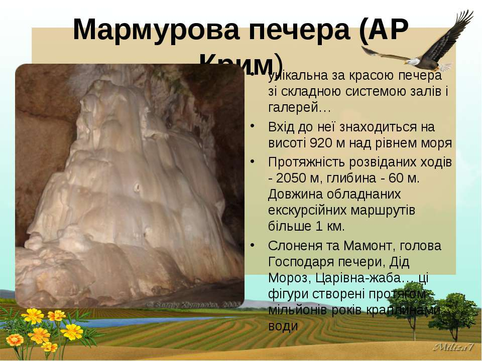 Мармурова печера (АР Крим) унікальна за красою печера зі складною системою за...