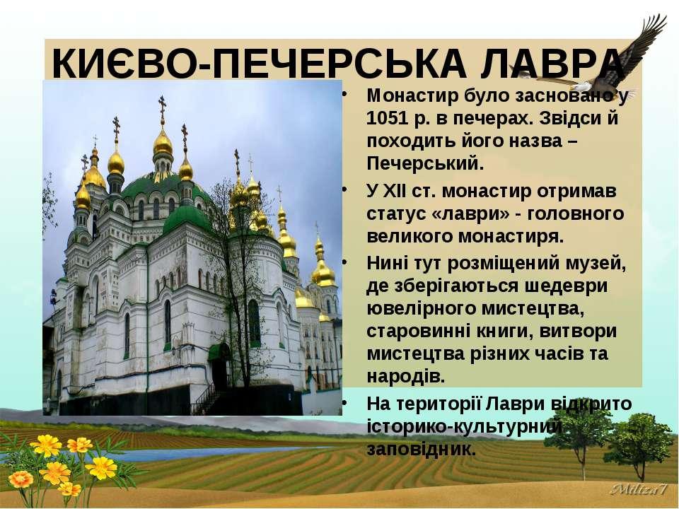 КИЄВО-ПЕЧЕРСЬКА ЛАВРА Монастир було засновано у 1051 р. в печерах. Звідси й п...
