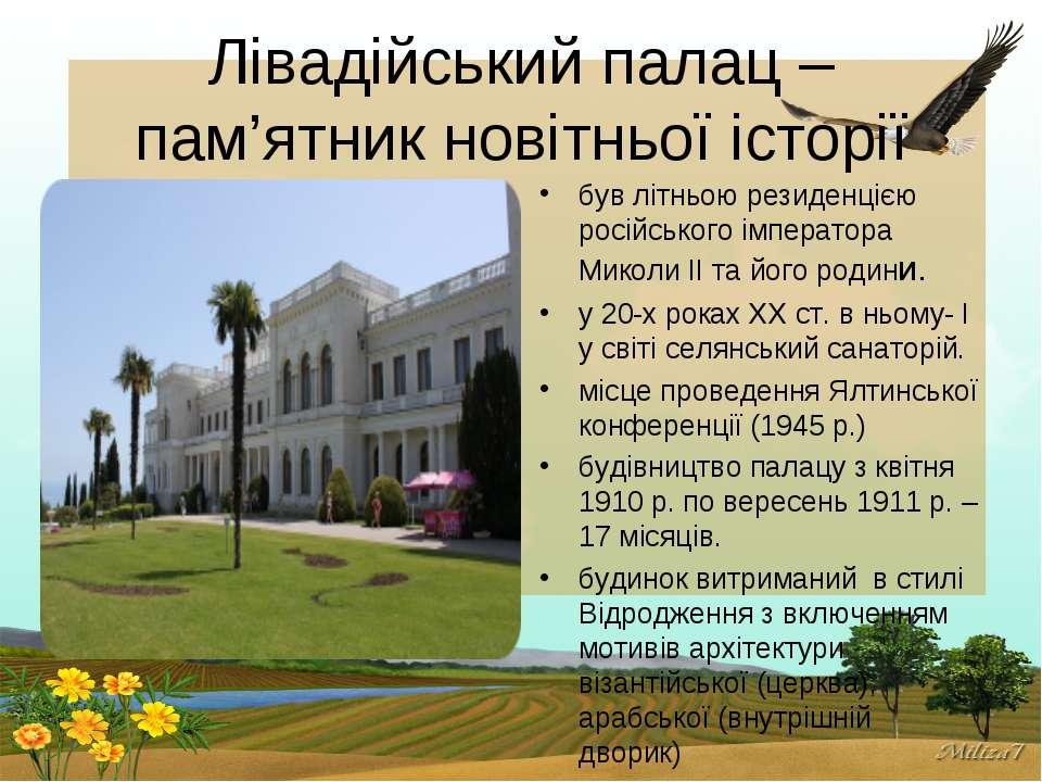 Лівадійський палац – пам'ятник новітньої історії був літньою резиденцією росі...