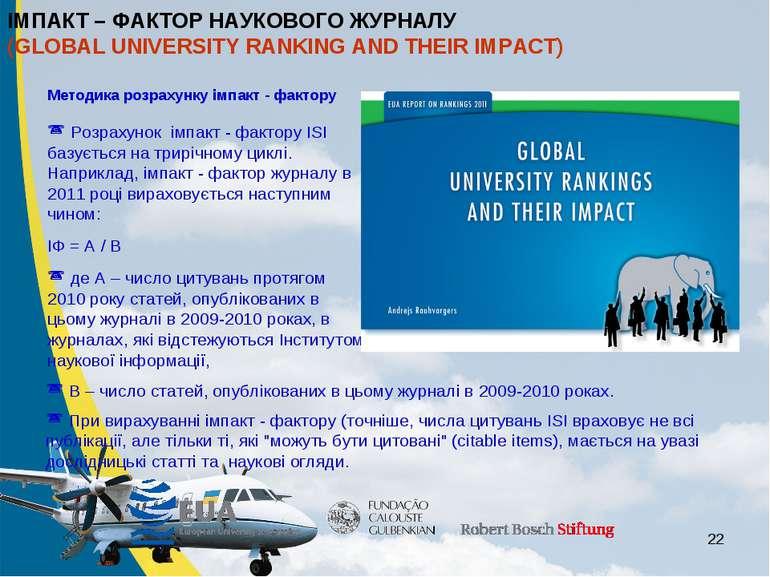 * ІМПАКТ – ФАКТОР НАУКОВОГО ЖУРНАЛУ (GLOBAL UNIVERSITY RANKING AND THEIR IMPACT)