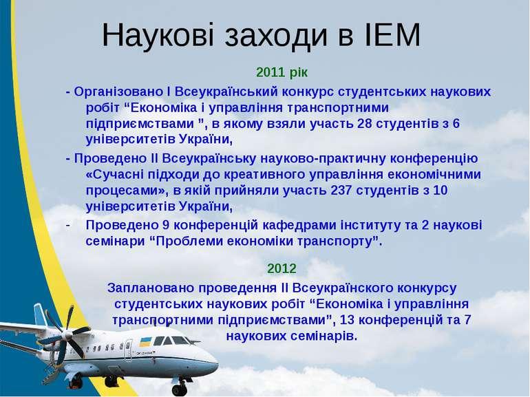 Наукові заходи в ІЕМ 2011 рік - Організовано І Всеукраїнський конкурс студент...
