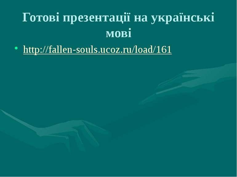 Готові презентації на українські мовіhttp://fallen-souls.ucoz.ru/load/161