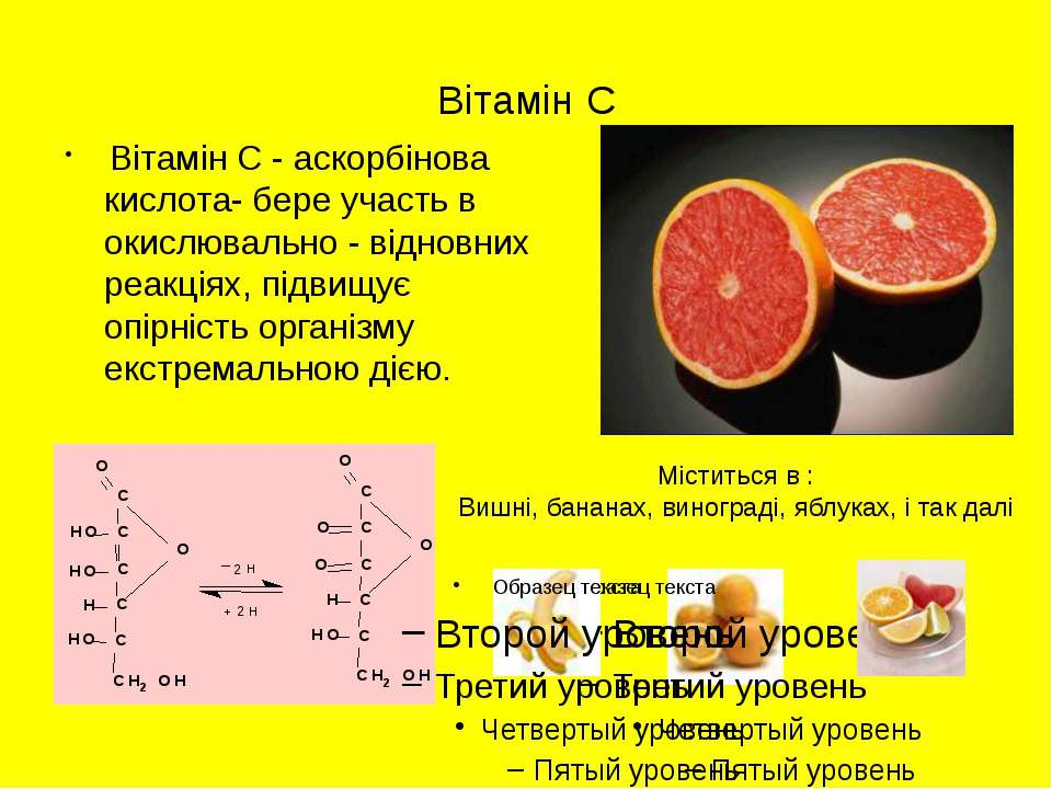 Вітамін С Вітамін С - аскорбінова кислота- бере участь в окислювально - відно...