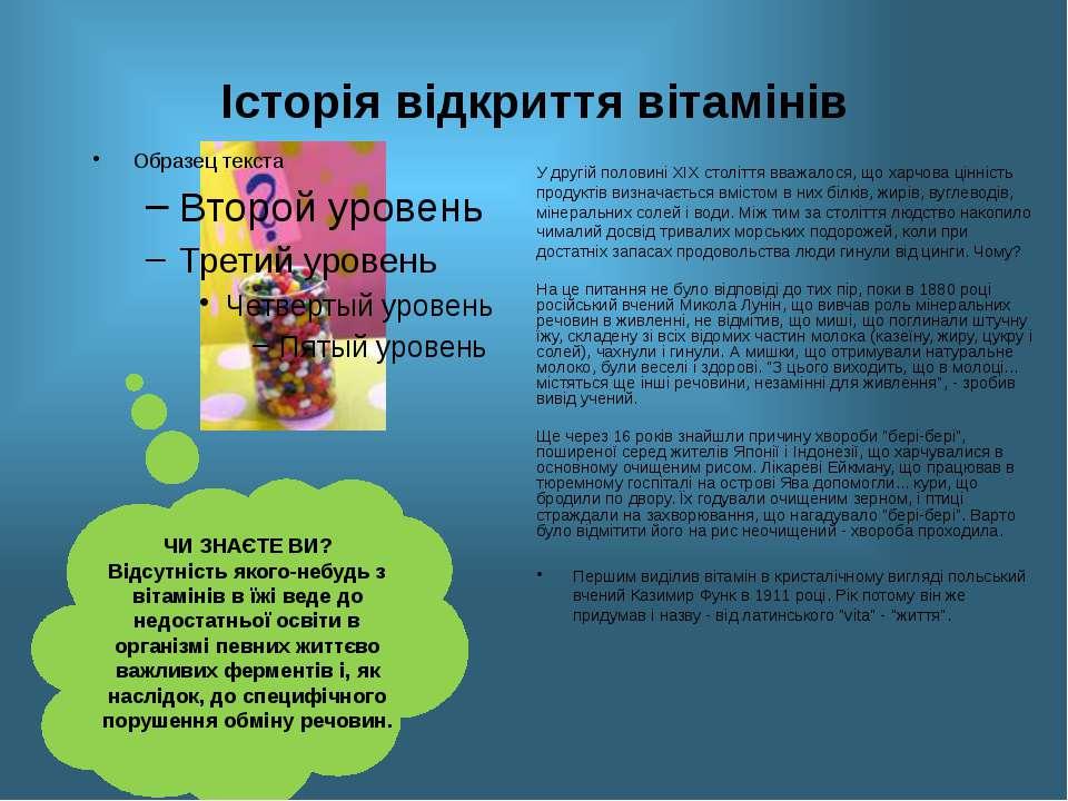 Вітаміни і вітаміноподібні речовини. Водорозчинні вітаміни (В1,В2, В3, В5, В6...