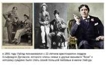 в 1891 году Уайлд познакомился с 22-летним аристократом лордом Альфредом Дугл...