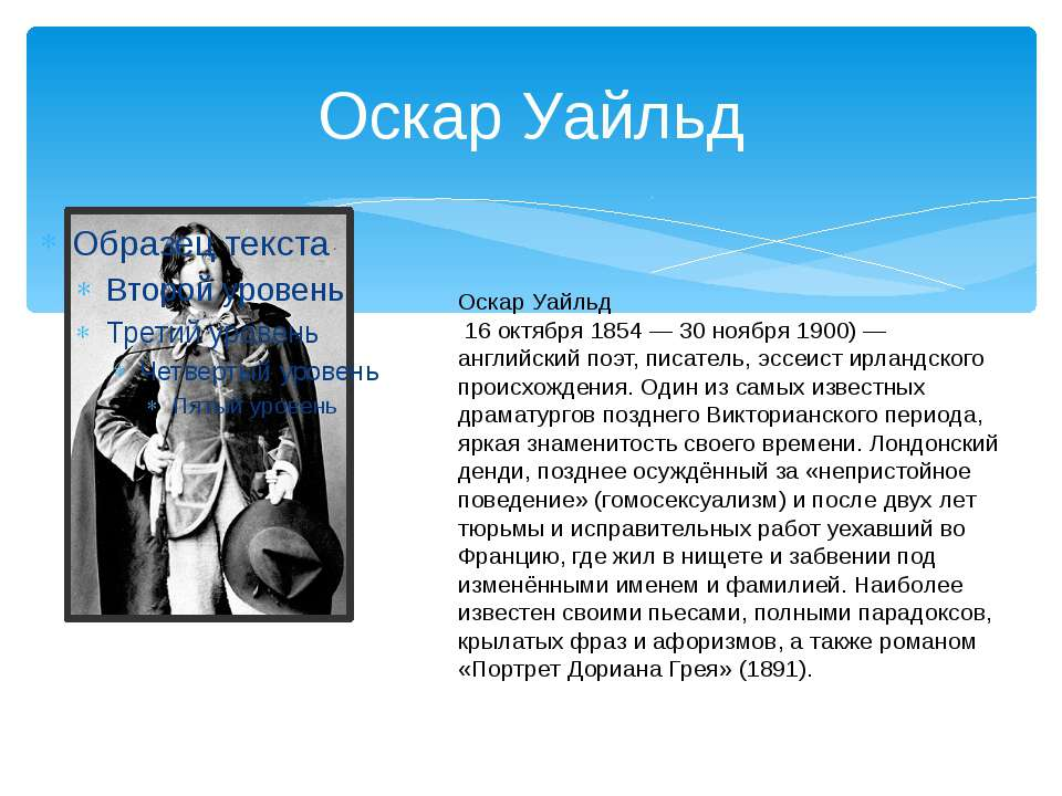 Оскар Уайльд Оскар Уайльд 16 октября 1854 — 30 ноября 1900) — английский поэт...
