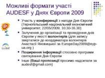 Можливі формати участі AUDESF у Днях Європи 2009 Участь у конференції з нагод...