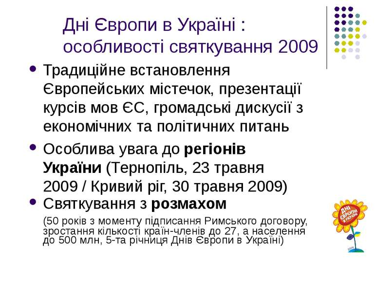 Дні Європи в Україні : особливості святкування 2009 Традиційне встановлення Є...