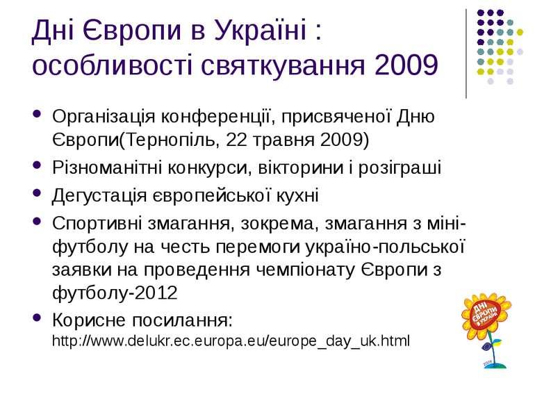 Дні Європи в Україні : особливості святкування 2009 Організація конференції, ...
