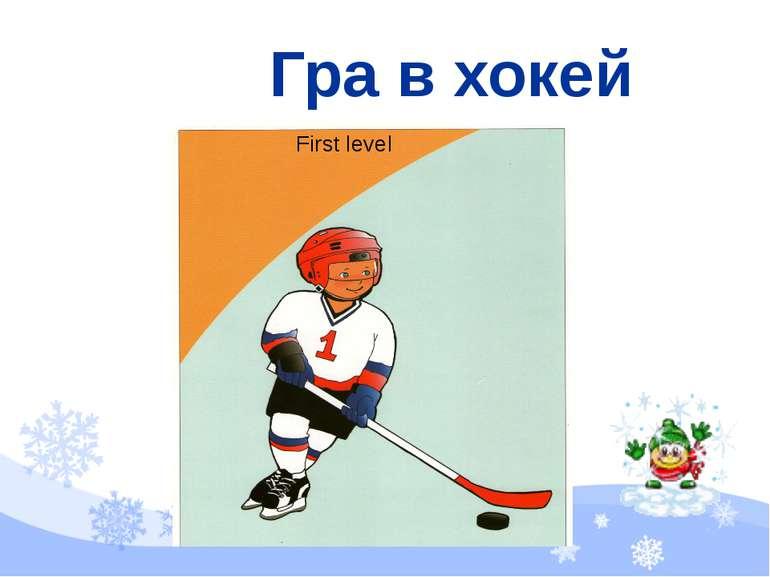 Гра в хокей First level