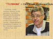 …Особливу подяку команда виражає своєму керівнику, Артеменко Геннадію Анатолі...