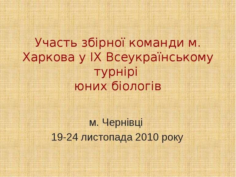 Участь збірної команди м. Харкова у ІХ Всеукраїнському турнірі юних біологів ...